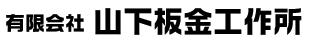 雨漏りのお悩み解決、兵庫県神崎郡の山下板金工作所は